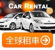 全球租车logo
