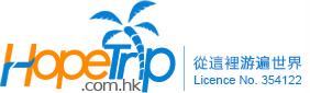 hopeTrip.com.hk|從這裡遊遍世界